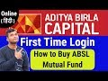 How to Buy ABSL Mutual Fund Online | First Time Login { हिंदी }