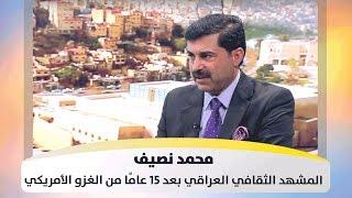 محمد نصيف - المشهد الثقافي العراقي بعد 15 عامًا من الغزو الأمريكي