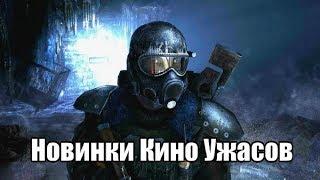 Новинки Кино Ужасов (Сентябрь 2019)