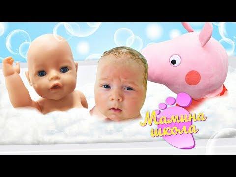 Купание малыша Карла - Маша Капуки, Пеппа и Беби Бон - Мамина школа