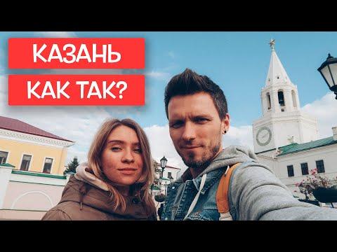 КАЗАНЬ 2019 // ОЖИДАНИЕ И РЕАЛЬНОСТЬ