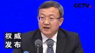 《权威发布》 国新办举行新闻发布会:介绍、解读《关于中美经贸磋商的中方立场》白皮书的有关情况并回答记者提问 20190602 | CCTV LIVE