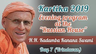 Kartika - 2019 Sri Vraja Parikrama  (Day 7)  Evening program...