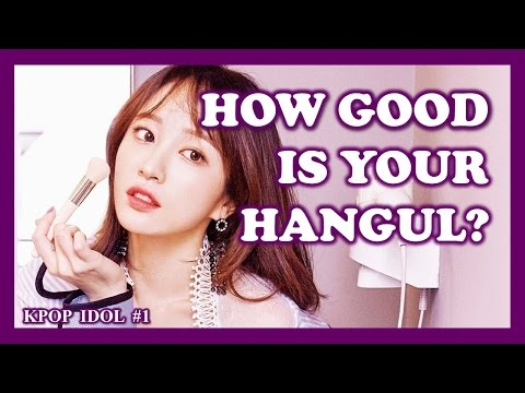 Kpop Quiz: How good is your hangul? (Kpop Idol #1)