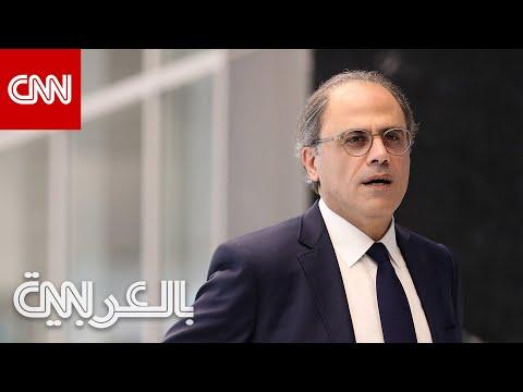 جهاد أزعور يوضح لـCNN التوقعات الاقتصادية للشرق الأوسط بظل كورونا  - 21:00-2020 / 7 / 14