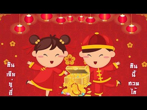 เพลงตรุษจีน + คำอวยพรตรุษจีนภาษาจีนพร้อมคำแปล