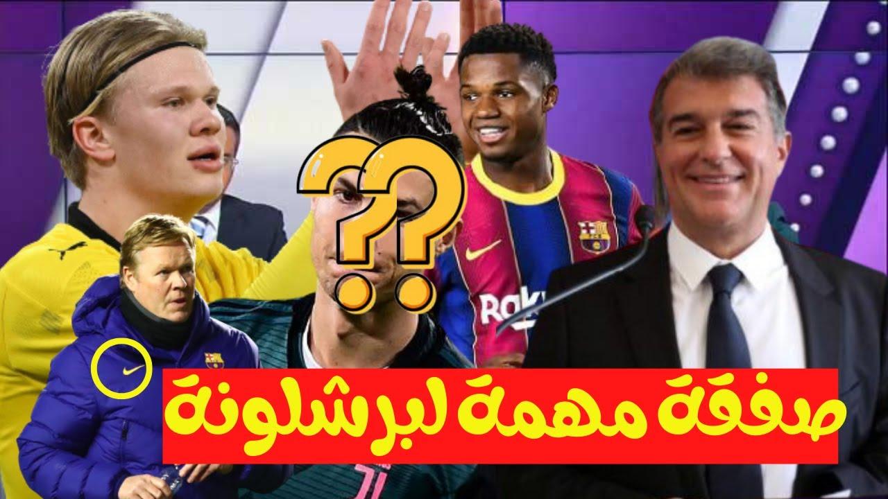 رسميا برشلونة يحسم صفقة مهمة وخبر سار بخصوص فاتي وشرط ميسي للبقاء وتفاصيل صفقة هالاند |اخبار برشلونة