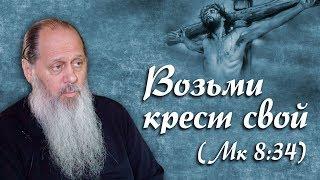 Возьми крест свой, Евангельские беседы (о. Владимир Головин)