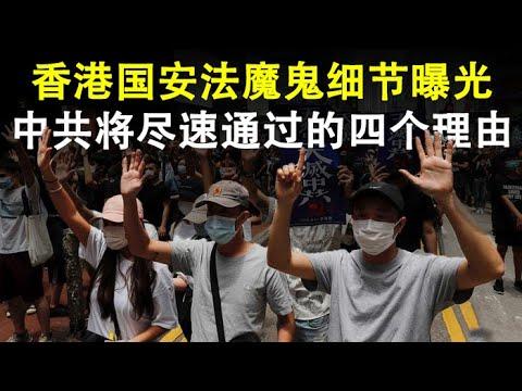 天亮时分:香港国安法草案中的魔鬼细节;中共将尽速通过香港国安法的四个理由(政论天下第184集 20200620)