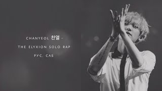 CHANYEOL - The Elyxion Solo Rap рус. саб