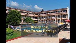 Кемер сентябрь октябрь 2021 Обзор отеля Ares Dream Hotel 4