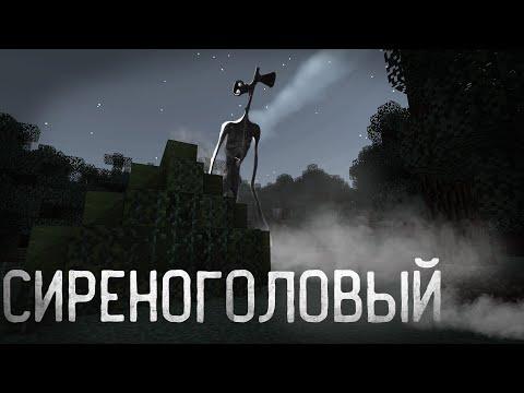 СИРЕНОГОЛОВЫЙ - Майнкрафт фильм. Siren head (Minecraft Animation)