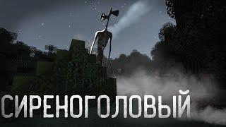видео: СИРЕНОГОЛОВЫЙ - Майнкрафт фильм. Siren head minecraft