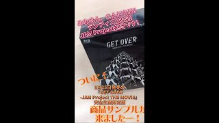 「GET OVER -JAM Project THE MOVIE-」完全生産限定版 開封動画 #shorts