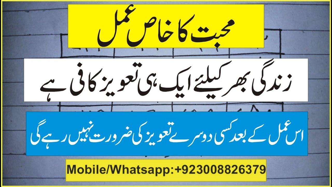 Download Life Time Vashikaran I Life Time Mohabbat Ka Taweez I Taweez For Love I Mohabbat Ka Khas Taweez