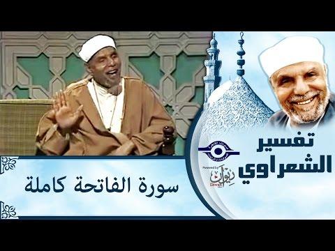الشيخ الشعراوي |