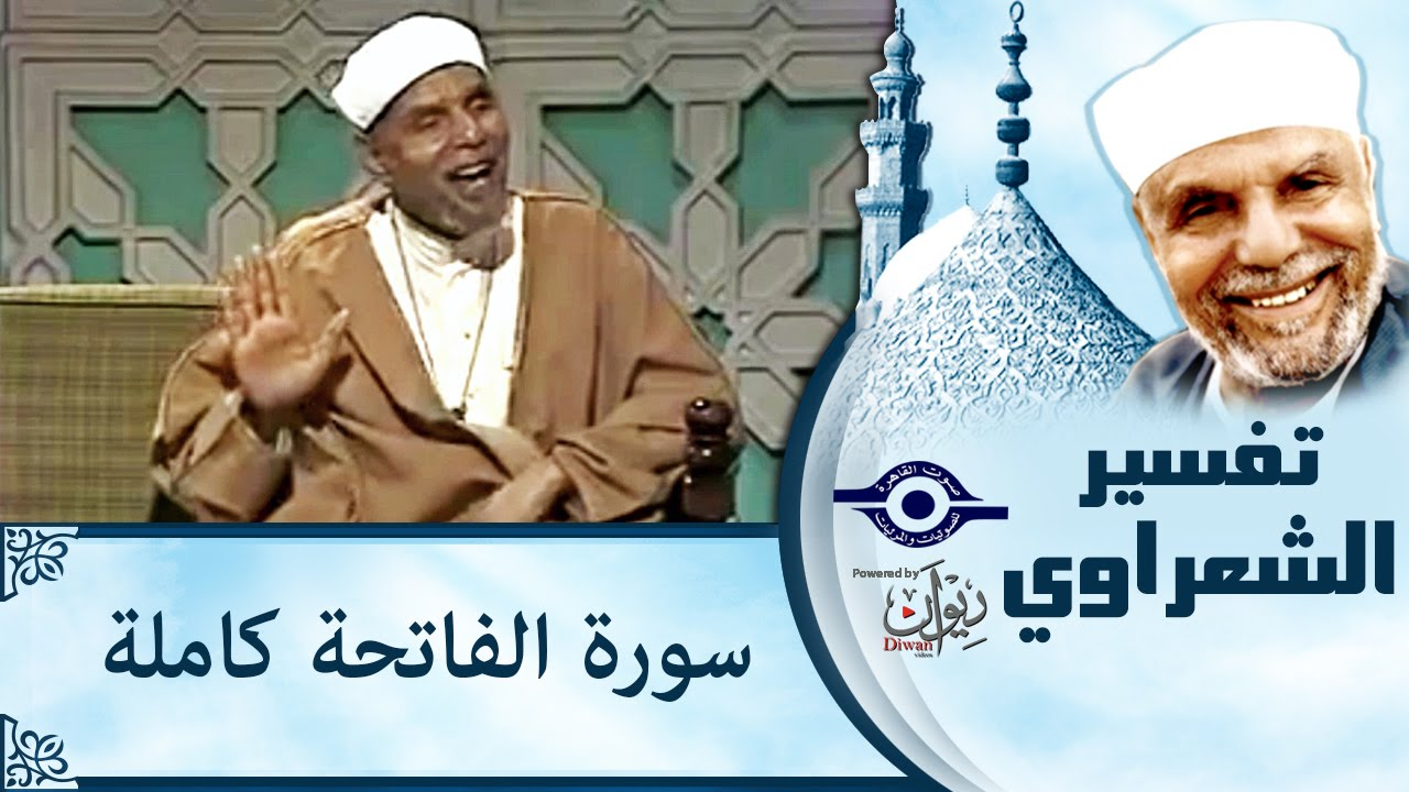 شاهد الشيخ الشعراوي تفسير سورة الفاتحة شبكة شايفك