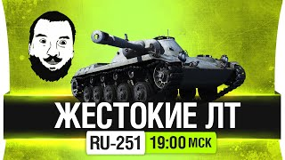 Жестокие ЛТ - RU-251 - DeS, Angel, Bloody [19-00мск]