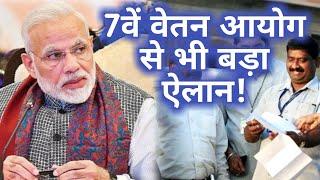 7वें वेतन आयोग से भी बड़ा ऐलान|केंद्रीय कर्मचारियों को PM Modi का तोहफा