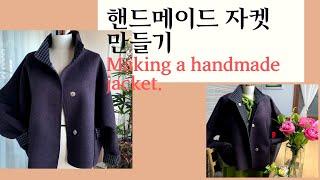 064) 울 캐시미어 혼방 핸드메이드 자켓 만들기 /M…