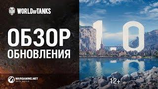ОБЗОР ОБНОВЛЕНИЯ 1.0 World Of Tanks