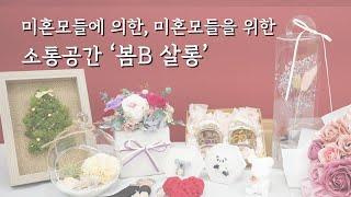 [기아대책] 자립을 꿈꾸는 여성들의 공간 '봄B 살롱'(feat.천연비누만들기)