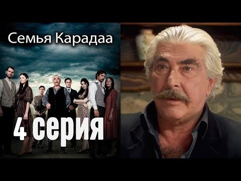 Семья Карадаа / Karadaglar - 4 серия