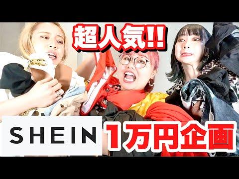 【1万円企画】体型も好みも違う女3人が超人気SHEINで夏服を爆買いしてみた!