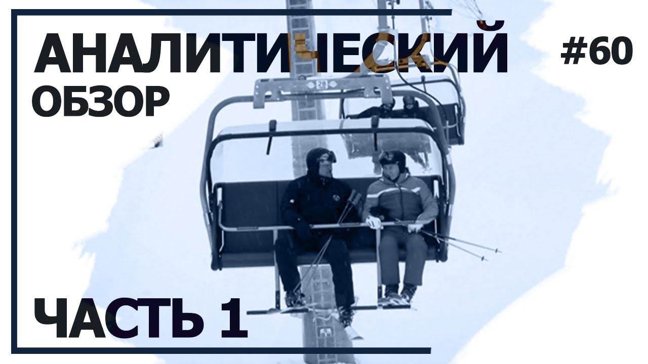 Хромающий Путин на лыжах. Аналитический обзор с Валерием Соловьем #60 (часть 1)