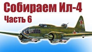 видео: Авиамодели / Ил-4 своими руками / 6 часть / ALNADO