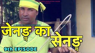Koch Rajbanshi Program II Jenang Ka Senang II 9th Episode II India Assam Part 1
