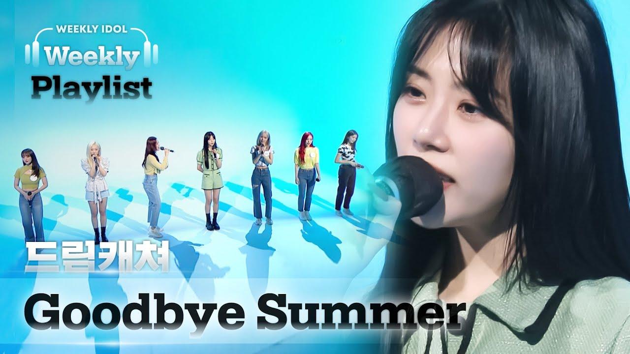 [Weekly Playlist] 드림캐쳐가 부르는 f(x)의 <Goodbye Summer>♬ Full ver. l EP.522