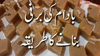 Almond Burfi with Condensed Milk بادام کی برفی Badam Ki Barfi Banane Ka Tarika | Sweets Recipes