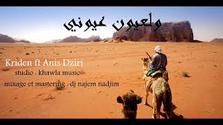 anis dziri ft lassed kriden _ wel la3youn 3youni (audio Officiel)