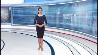 Новости ТюмГУ | 01.03.2019