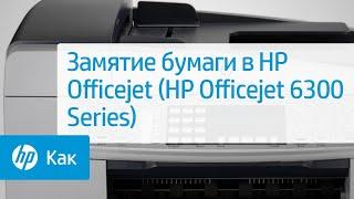 Замятие бумаги в HP Officejet (HP Officejet 6300 Series)(Короткий видеоролик об устранении замятия бумаги в принтере HP Officejet 6300 series., 2011-07-08T06:58:12.000Z)