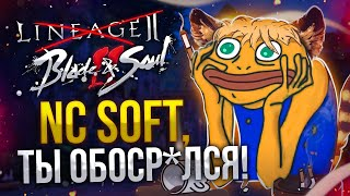 (НЕ)ОБЗОР BLADE AND SOUL 2 - NC Soft УМЕРЛА!