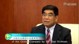 SINOPEC Chairman Fu Chengyu: my responsibility as UN Global Compact Board Member.mpg