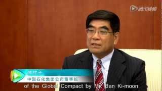 SINOPEC Chairman Fu Chengyu: my responsibility as UN Global Compact Board Member.mpg