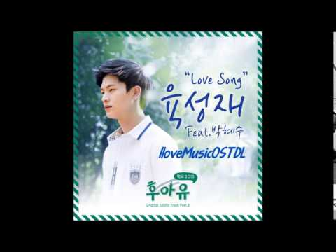 [MP3/DL] (Instrumental) Yook Sung Jae - Love Song - Who Are You - School 2015 OST Part.8