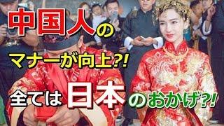 中国人のマナーが向上?!その理由は日本のおかげだった?! 旅行で日本を...