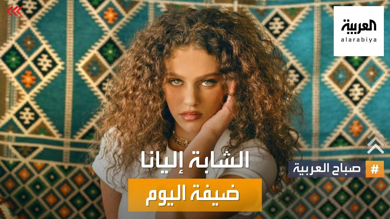 صباح العربية |-حدا غريب- دويتو يجمع عصام النجار وإليانا  - نشر قبل 60 دقيقة