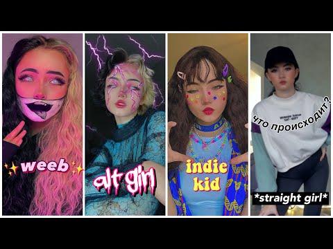 Типы девочек в 2020
