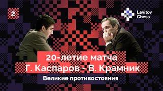 Владимир Крамник рассказывает о легендарном матче с Гарри Каспаровым! Интервью второе.