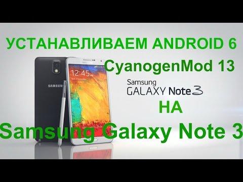 Как установить Android 6 на Galaxy Note 3/CyanogenMod 13