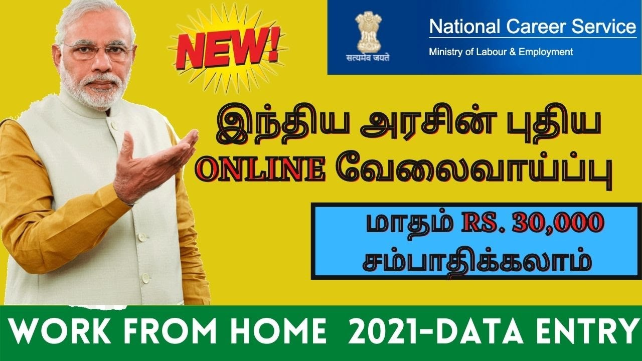 Indian Government Online Job 12   NCS Online Data Entry Job    NCS Work  from Home Job   Typing Job