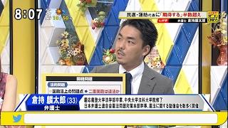 2016年9月20日(火) モーニングCROSS - ひとこと言いたい!オピニオンCRO...
