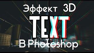 Эффект 3D в Photoshop'е. [Уроки Фотошопа]