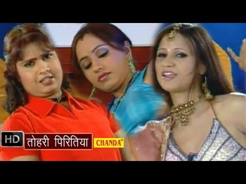 Tohari Piritia || तोहरी पिरितिया || Super Star Devi || Bhojpuri Hot Songs