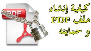 طريقة,إنشاء,ملف,PDF,و,حمايته,من,الطباعة,و,تشفيره,بكلمة,سر